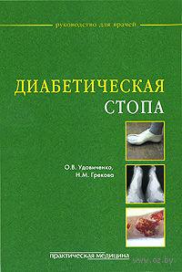 Диабетическая стопа. Олег Удовиченко, Наталия Грекова