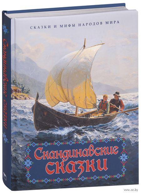 Скандинавские сказки — фото, картинка