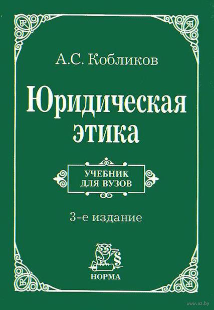 Юридическая этика. Александр Кобликов