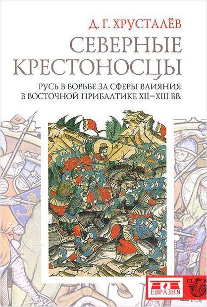 Северные крестоносцы. Русь в борьбе за сферы влияния в Восточной Прибалтике XII-XIII вв. — фото, картинка