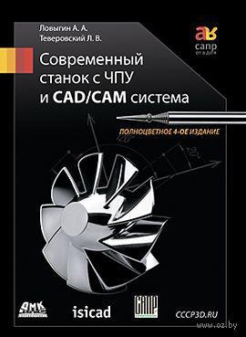 Современный станок с ЧПУ и CAD/CAМ система. Лев Теверовский, А. Ловыгин