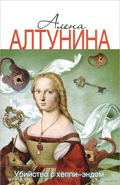 Убийство с хеппи-эндом (м). Алена Алтунина