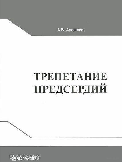 Трепетание предсердий. Андрей Ардашев