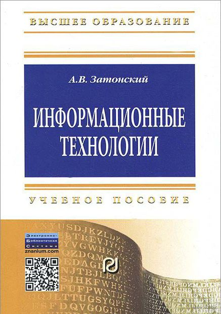 Информационные технологии. Разработка информационных моделей и систем. Андрей Затонский