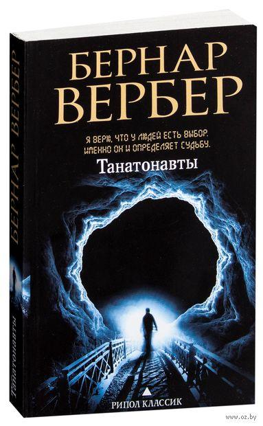 Танатонавты (м). Бернар Вербер