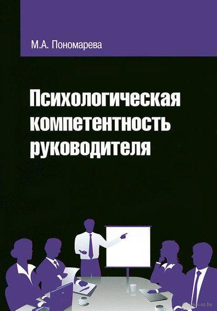 Психологическая компетентность руководителя. М. Пономарева