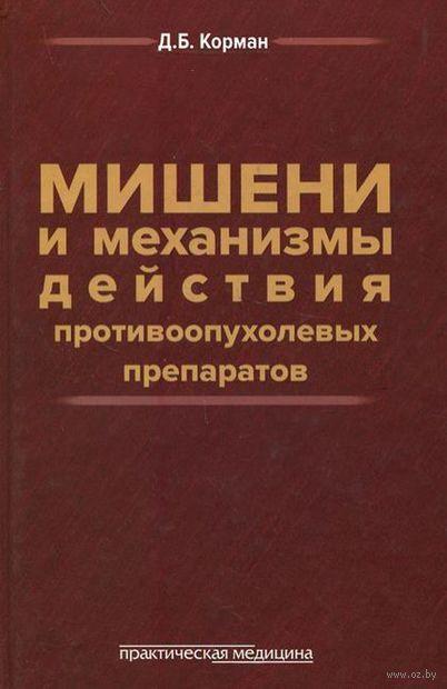 Мишени и механизмы действия противоопухолевых препаратов. Дэвид Корман