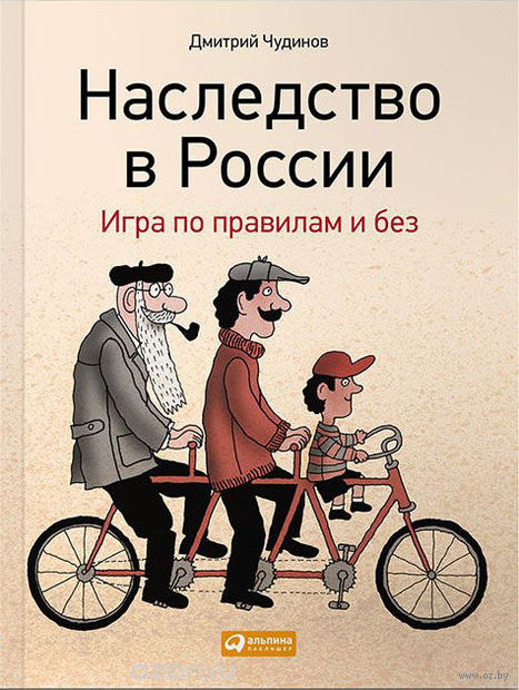 Наследство в России. Игра по правилам и без. Дмитрий Чудинов