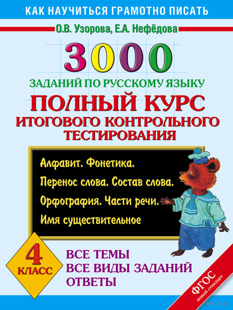 3000 заданий по русскому языку. Полный курс итогового контрольного тестирования. Елена Нефедова, Ольга Узорова