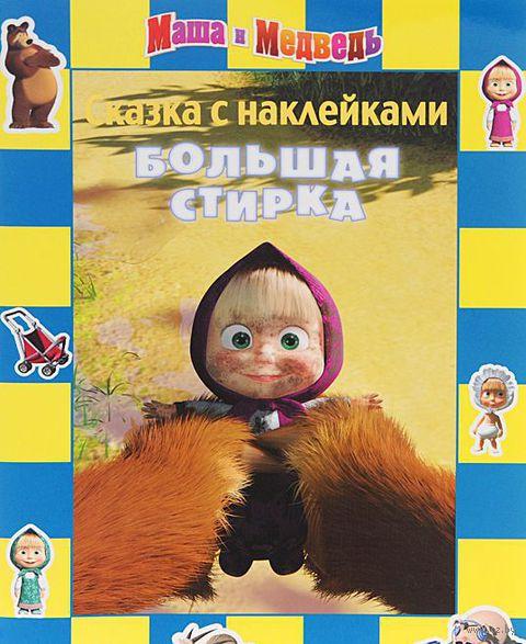 Маша и Медведь. Большая стирка. Сказка с наклейками. Нина Иманова