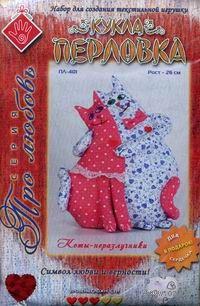 """Набор для шитья из ткани """"Коты-неразлучники"""""""
