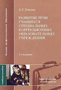 Развитие речи учащихся специальных коррекционных образовательных учреждений. Анатолий Зикеев