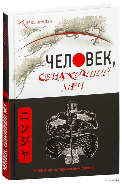 Человек, обнаживший меч. Антон Матвиишин