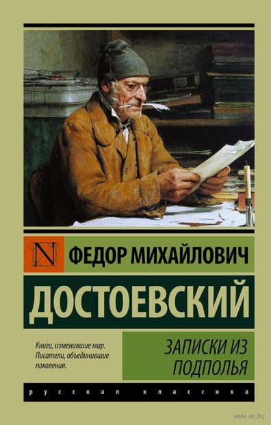 Записки из подполья (м). Федор Достоевский
