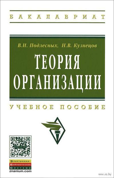 Теория организации. Н. Кузнецов, Виктор  Подлесных