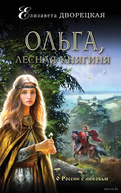 Ольга, лесная княгиня (м). Елизавета Дворецкая