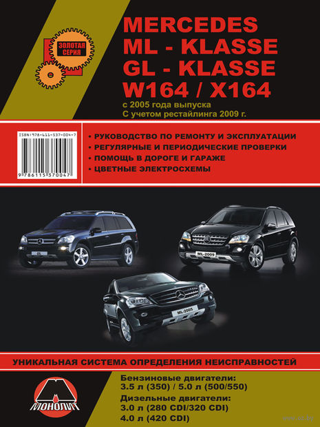 Mercedes ML-klasse (W164) / GL-klasse (X164) с 2005 года выпуска. Руководство по ремонту и эксплуатации