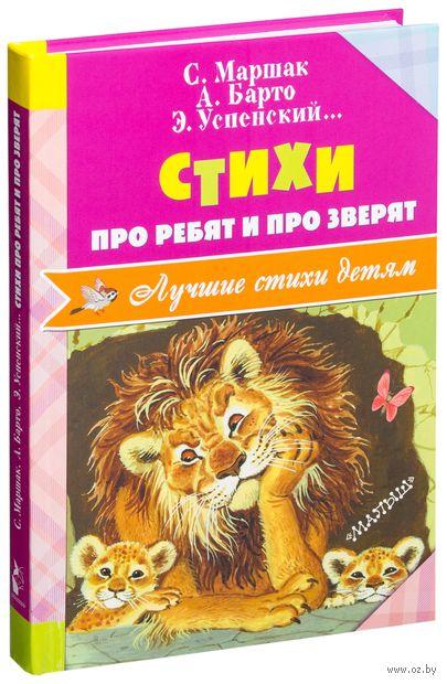 Стихи про ребят и про зверят — фото, картинка