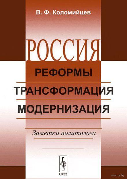 Россия. Реформы, трансформация, модернизация. Заметки политолога — фото, картинка
