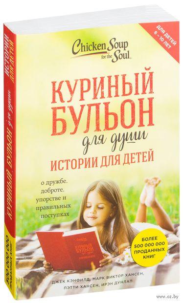 Куриный бульон для души: истории для детей — фото, картинка
