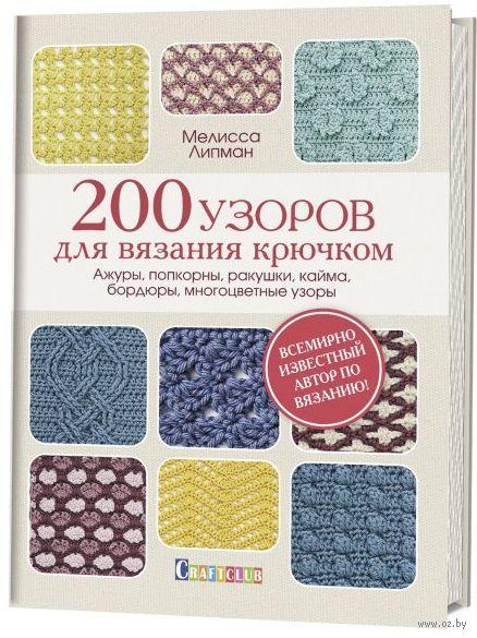 200 узоров для вязания крючком. Ажуры, попкорны, ракушки, кайма, бордюры, многоцветные узоры — фото, картинка