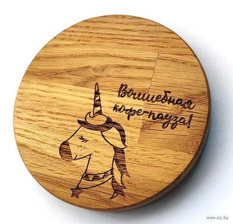 """Подставка под кружку """"Волшебная кофе-пауза. Единорог"""" — фото, картинка"""
