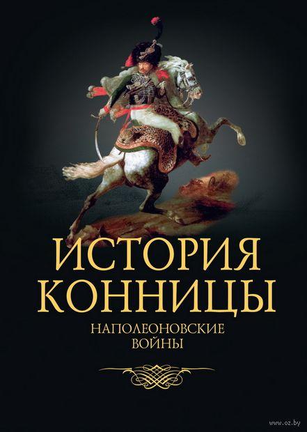 История конницы. Наполеоновские войны — фото, картинка