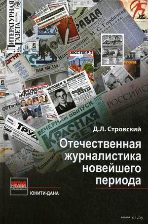 Отечественная журналистика новейшего периода. Дмитрий Стровский