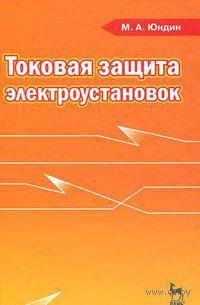 Токовая защита электрооборудования. Михаил Юндин