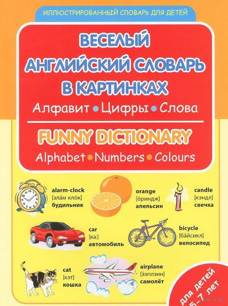 Веселый английский словарь в картинках. Алфавит, цифры, цвета. Лариса Зиновьева
