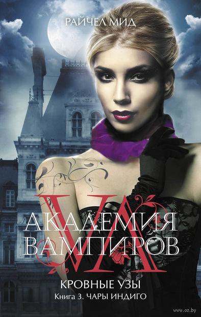Академия вампиров. Кровные узы. Книга 3. Чары индиго. Райчел Мид