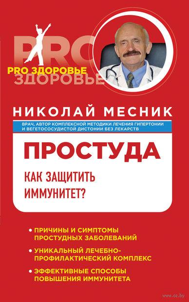 Простуда. Как защитить иммунитет?. Николай Месник