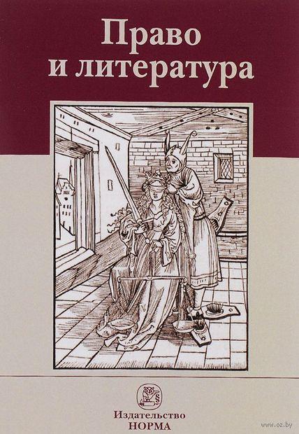 Право и литература. Владимир Графский