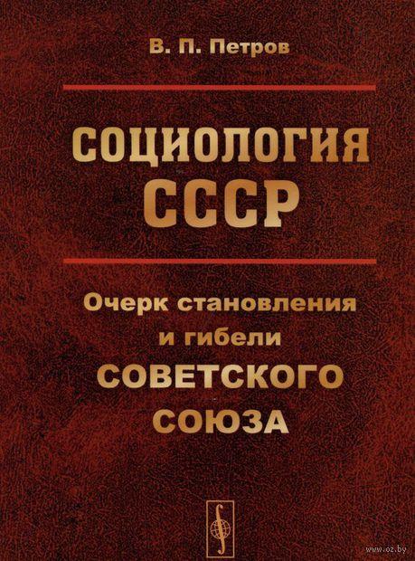 Социология СССР. Очерк становления и гибели Советского Союза — фото, картинка