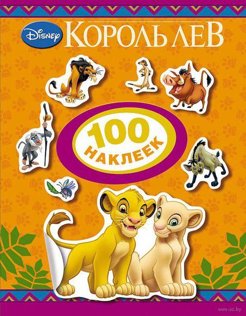 100 наклеек. Король Лев — фото, картинка