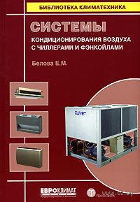 Системы кондиционирования воздуха с чиллерами и фэнкойлами. Е. Белова