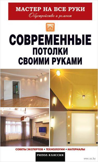 Современные потолки своими руками. В. Захарченко