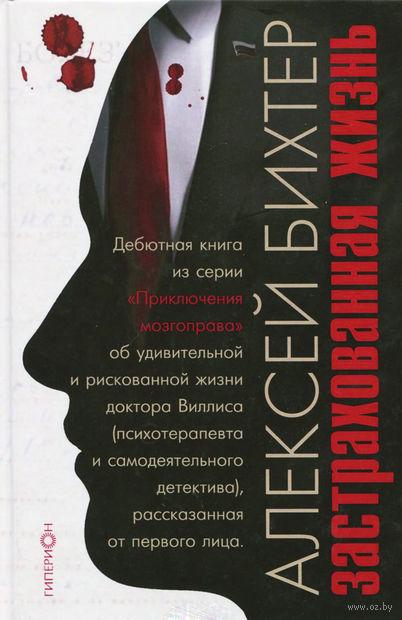 Застрахованная жизнь. Алексей Бихтер