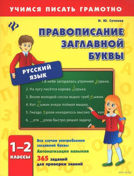 Правописание заглавной буквы. 1-2 класс. Инна Сучкова