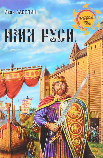 Имя Руси. Иван Забелин