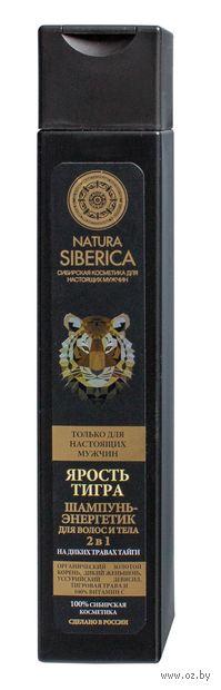 """Шампунь-энергетик для волос 2в1 """"Ярость тигра"""" (250 мл)"""