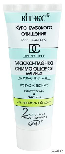 """Маска-пленка для лица """"Обновление кожи и разглаживание"""" (75 мл) — фото, картинка"""