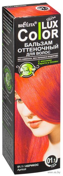 """Оттеночный бальзам для волос """"Color Lux"""" (тон: 01.1, абрикос)"""
