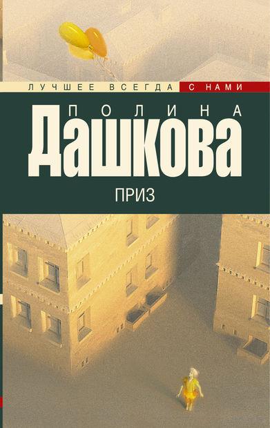 Приз. Полина Дашкова