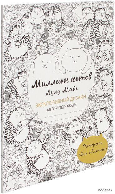 Миллион котов (раскрась обложку). Лулу Майо