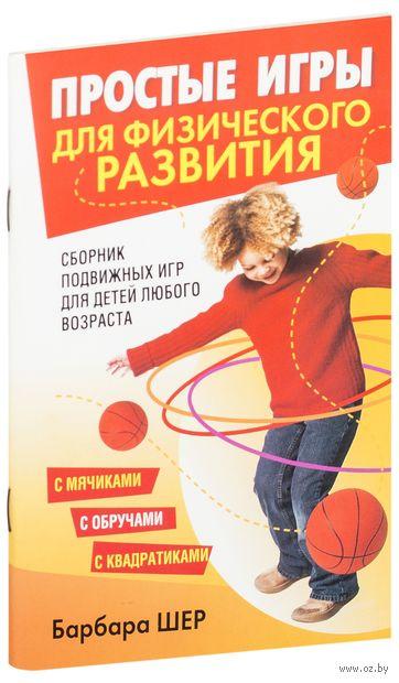 Простые игры для физического развития. Барбара Шер