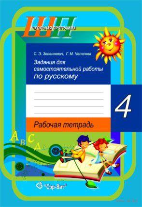 Задания для самостоятельных работ по русскому языку 4 класс. С. Зеленкевич, Г. Чепелева