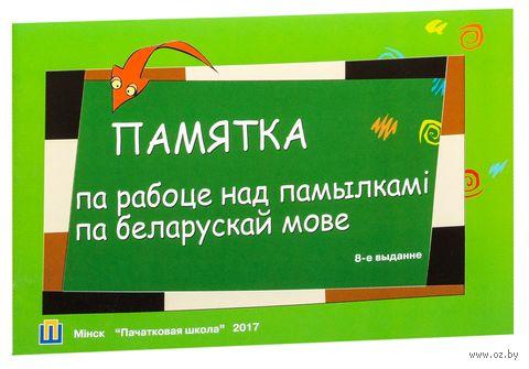 Памятка па рабоце над памылкамі па беларускай мове. Наталья Жилич