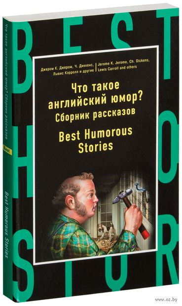 Best Humorous Stories — фото, картинка