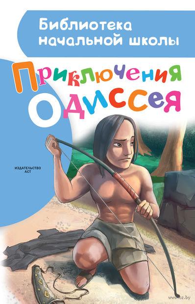 Приключения Одиссея. А. Егоров